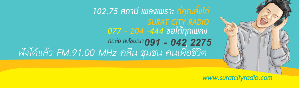 Surat City Radio 102.75 Fm คลื่นวิทยุ สุราษฎร์ธานี คลื่นชุมชนคนเพื่อชีวิต FM.91.50 MHz คลื่น สุราษฎร์ ซิตี้ เรดิโอ FM.102.75 MHz